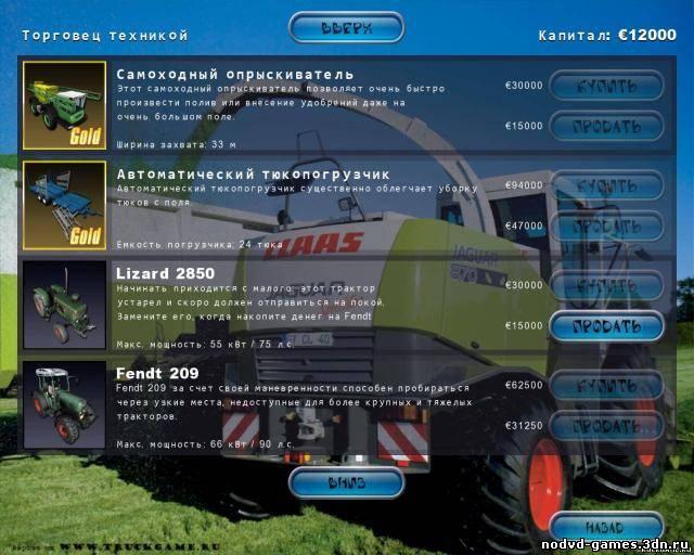 Скачать моды 2009 farming simulator