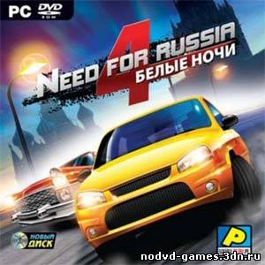 Need for Russia 4: Белые ночи (2011) RePack